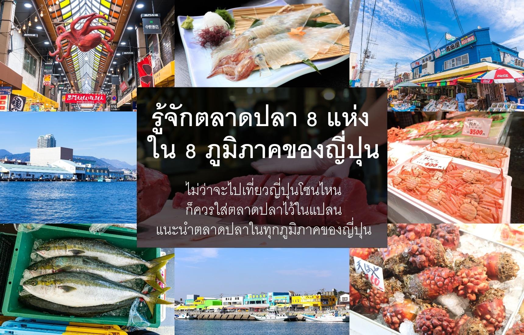 รู้จักตลาดปลา 8 แห่ง ใน 8 ภูมิภาคของญี่ปุ่น