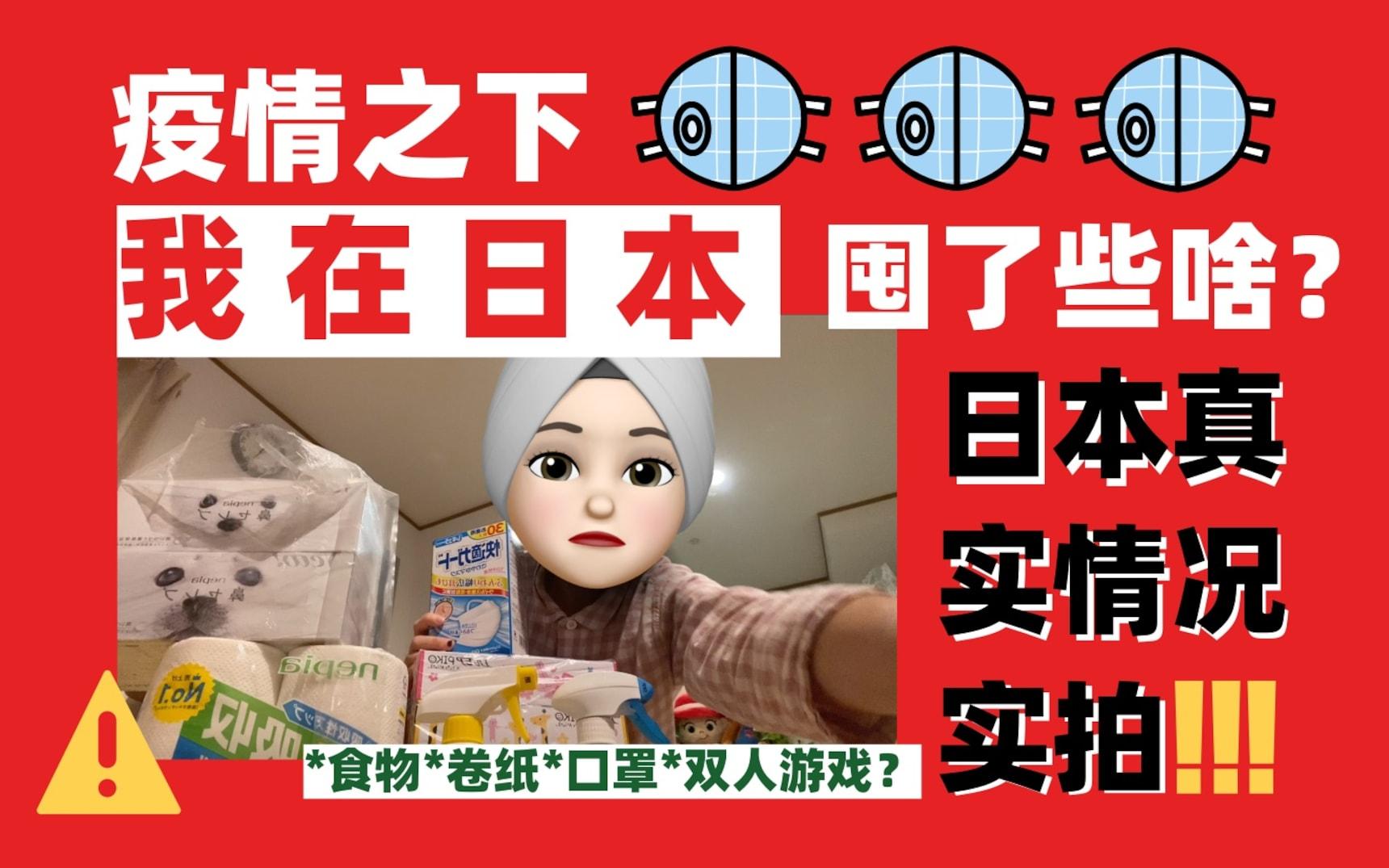 疫情期间:在日本的中国人是怎么过的?都屯了些什么?