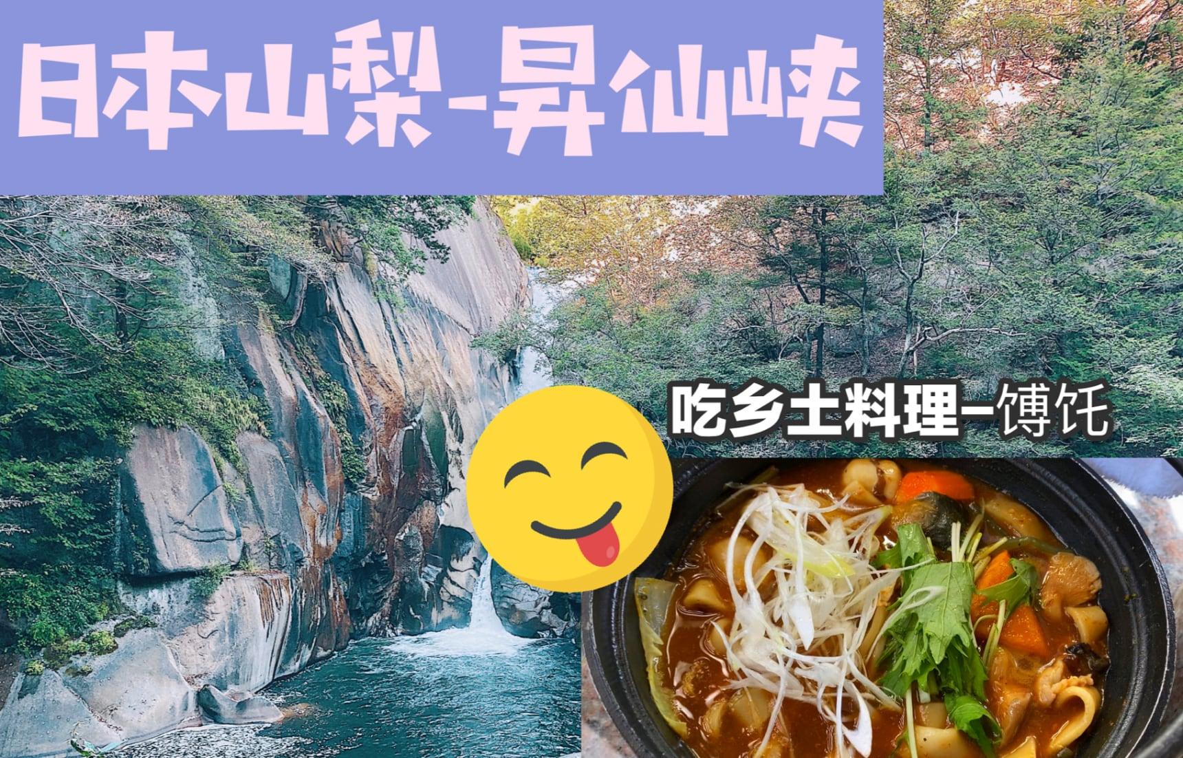 """日本山梨2天1夜:游昇仙峡,吃本土料理""""馎饦"""" ——亲近自然之旅"""