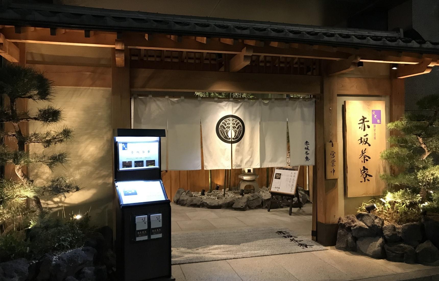 舌尖上的日本:日料的低调与奢华——北大路赤坂茶寮
