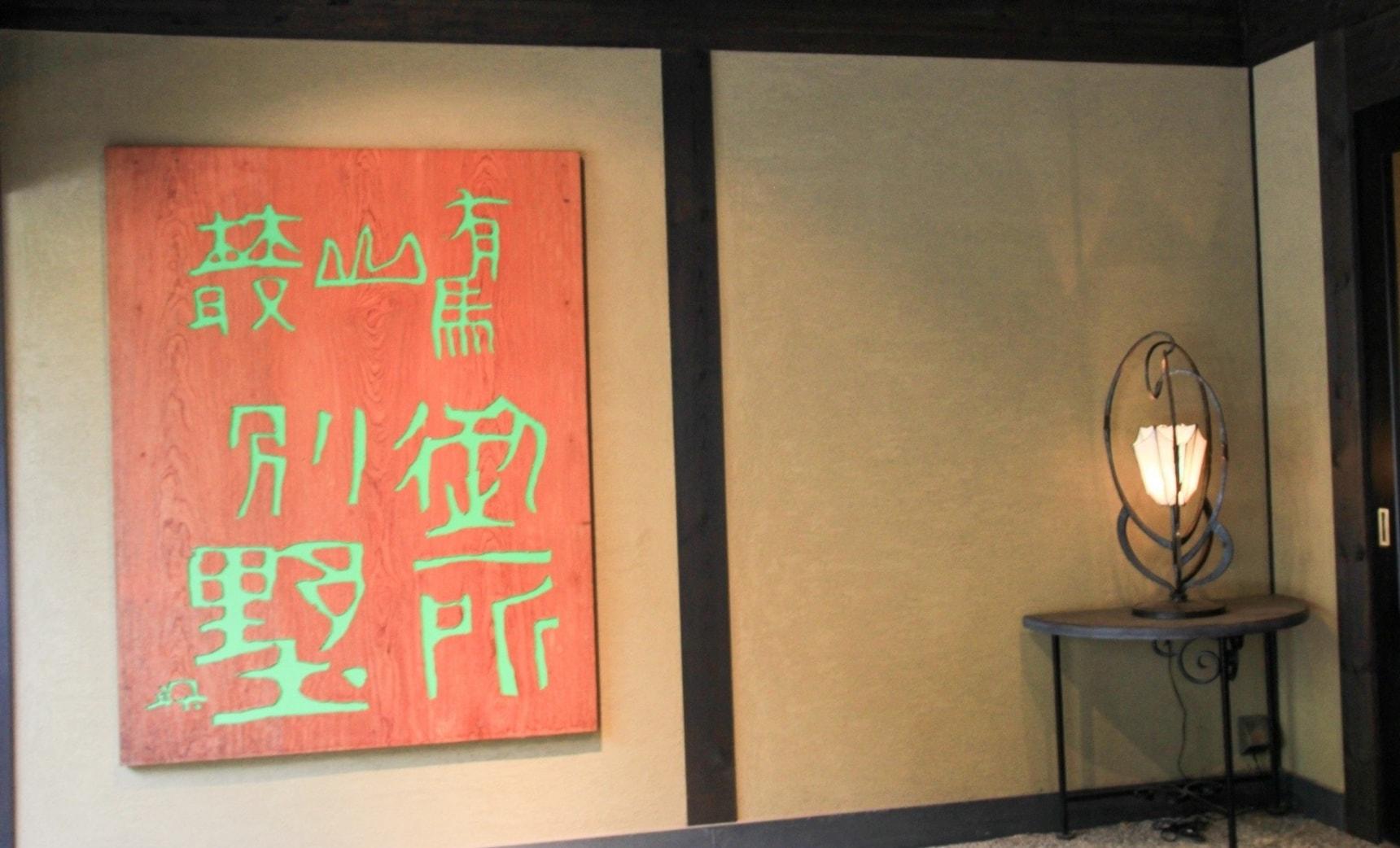 【兵库】开汤八百年的日本有马温泉轻奢住宿体验「有马山丛 御所别墅」