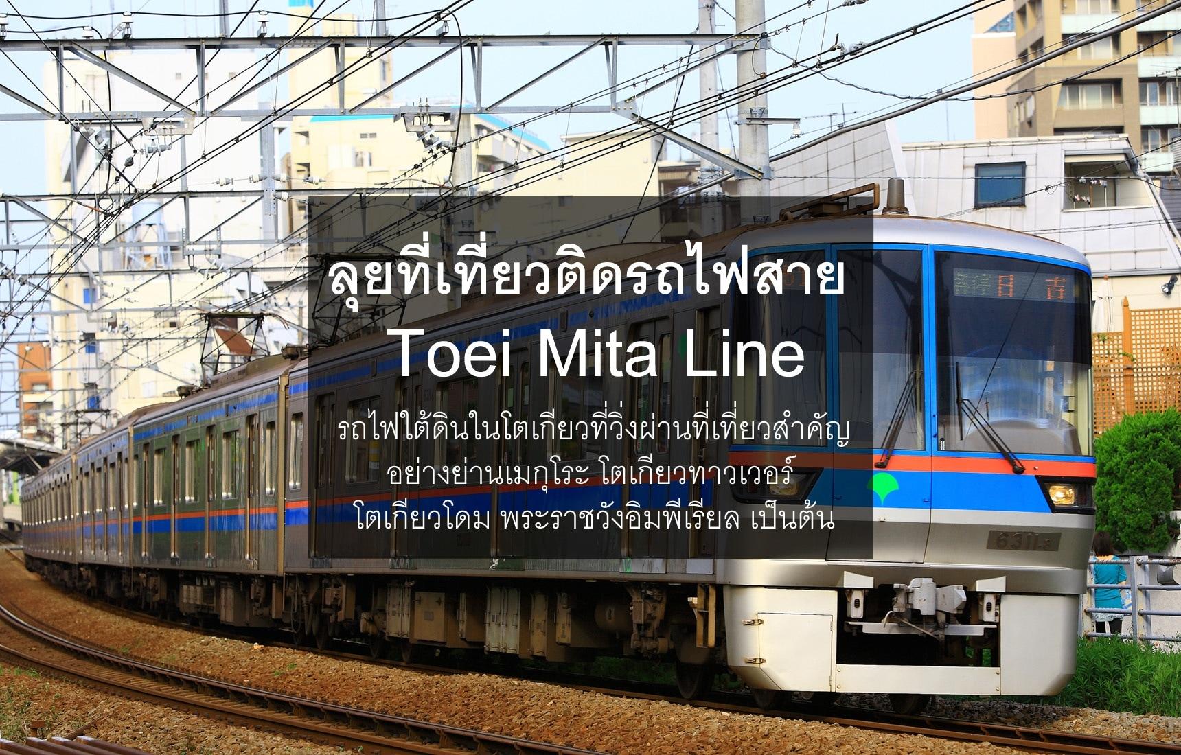ลุยที่เที่ยวติดรถไฟสาย Toei Mita Line