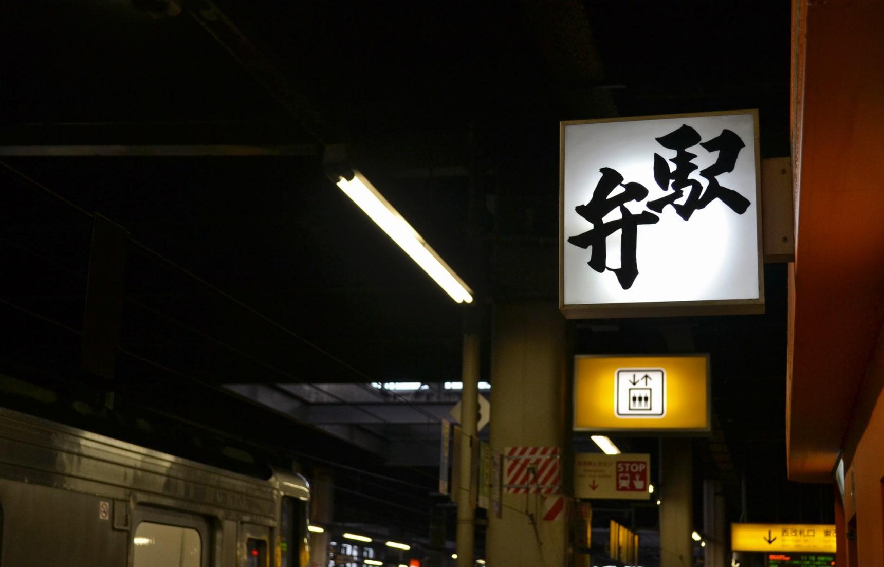 【深度日本】走進「駅弁」的世界,重新發現日本的內涵與深度