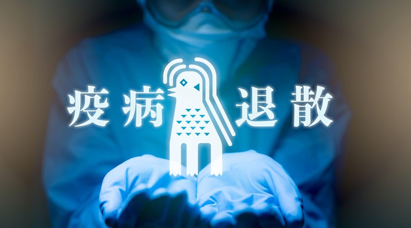 疫病退散!流傳在古代日本民間的防疫妖怪?
