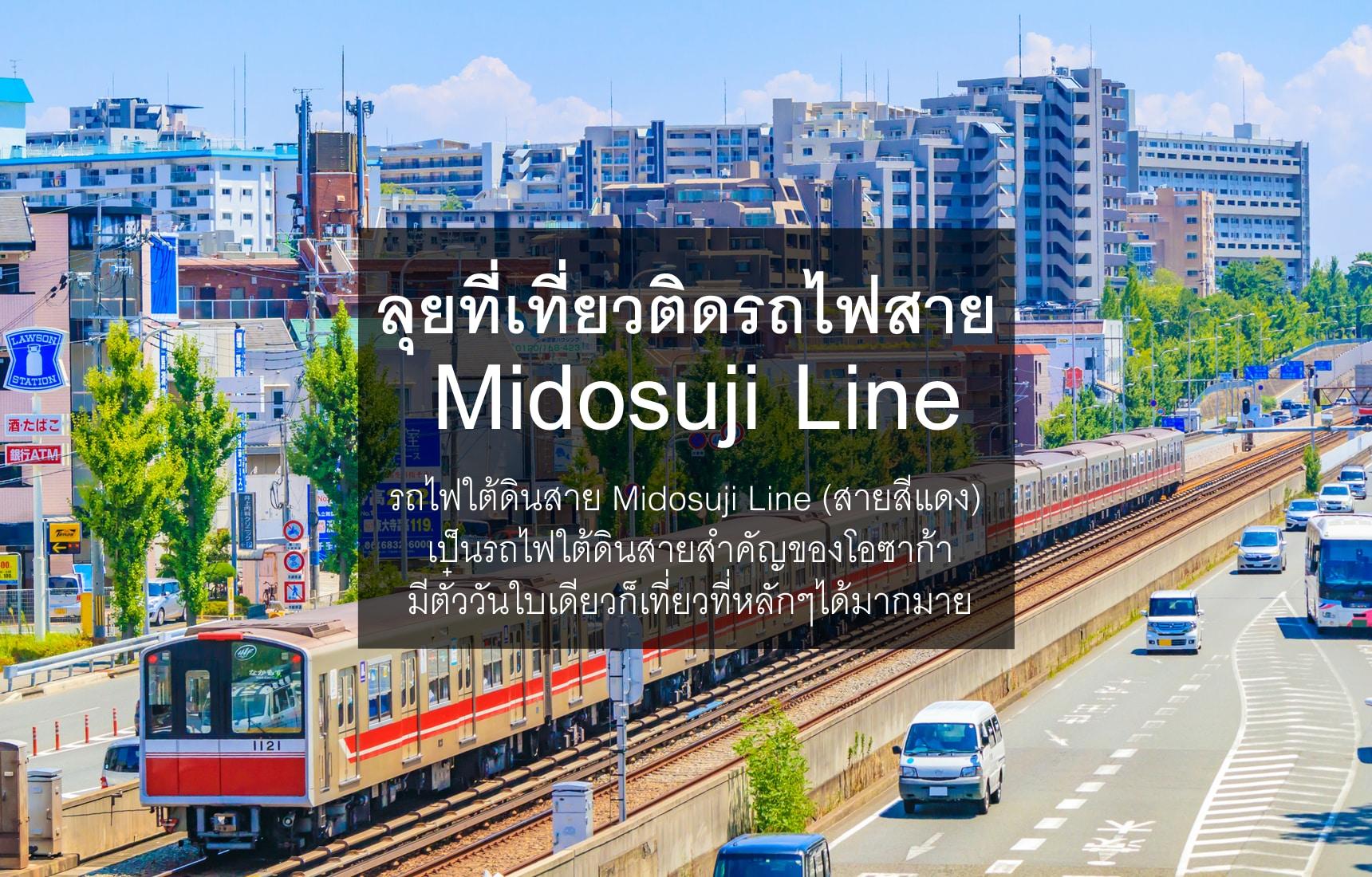 ลุยที่เที่ยวติดรถไฟสาย Midosuji Line