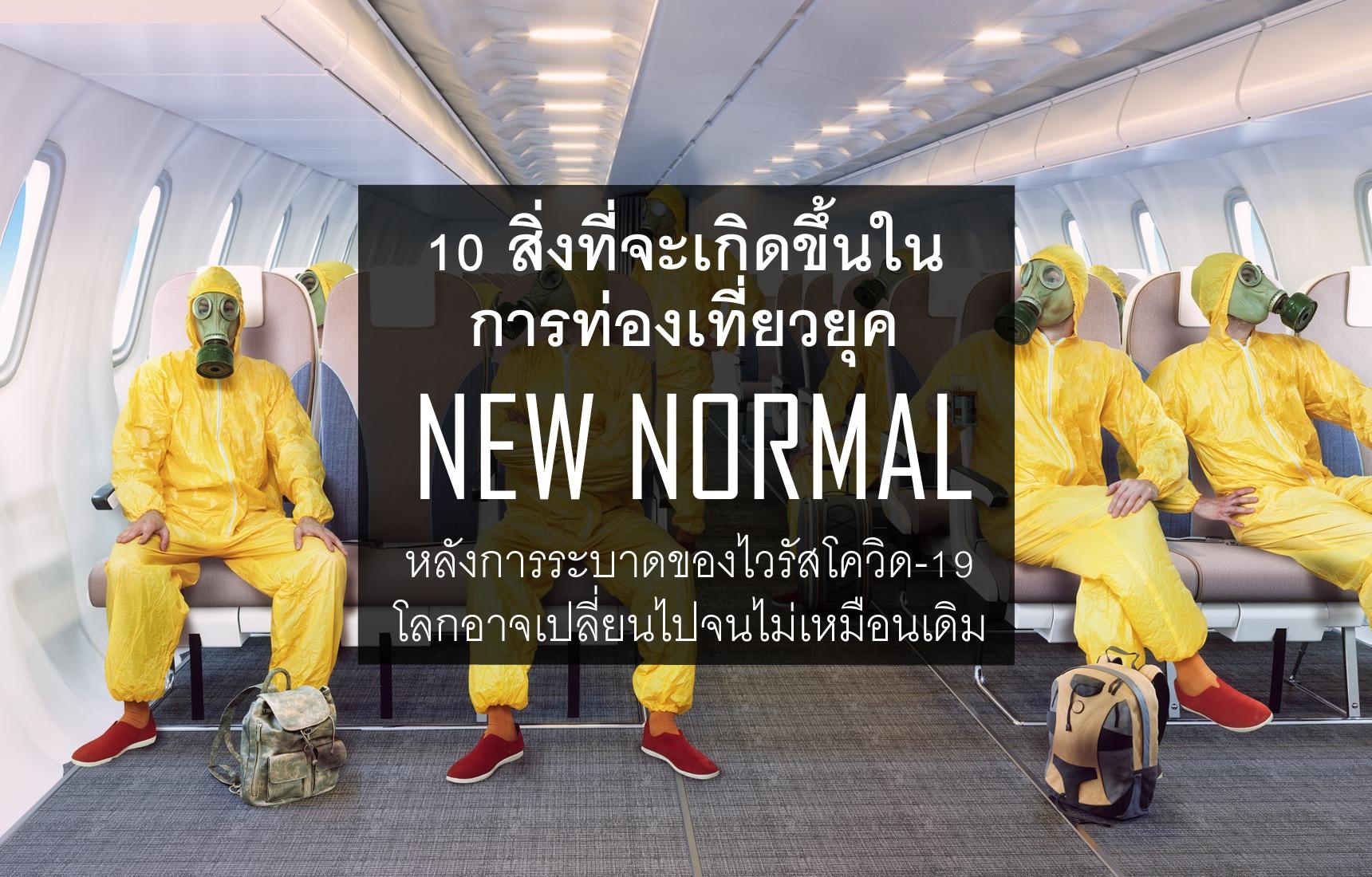 10 สิ่งที่จะเกิดขึ้นในการเที่ยวยุค New Normal