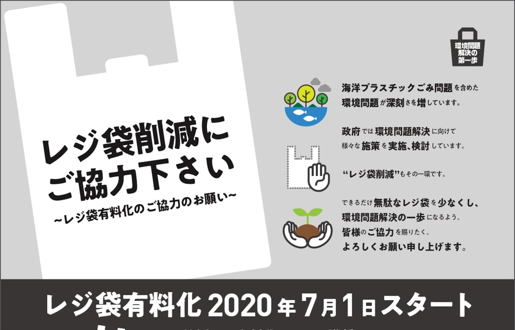 到日本購物請攜帶環保袋!塑膠袋全面收費制度2020年7月起開跑
