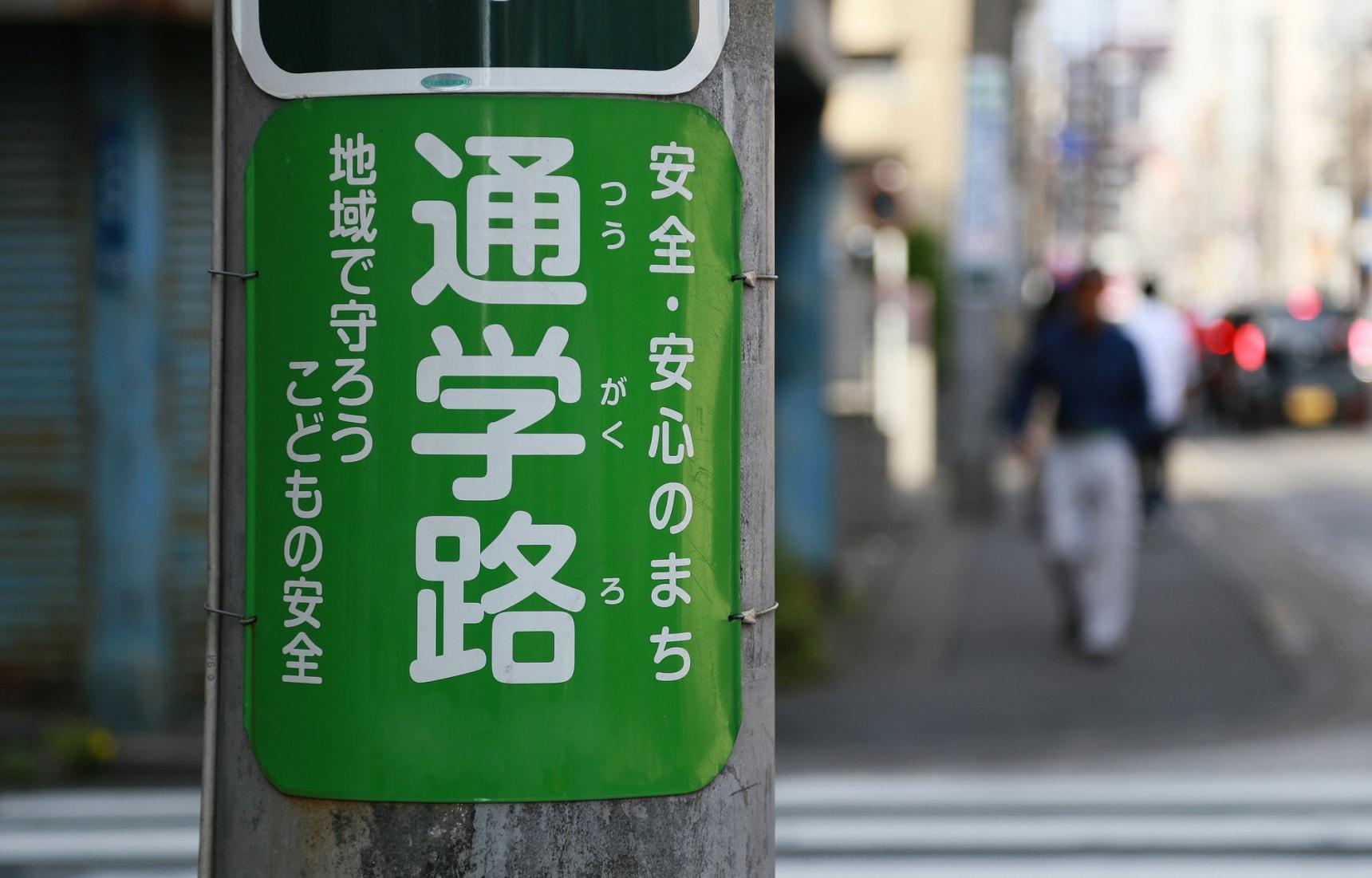 【台日大不同】日本小朋友邁向獨立的第一步「通學路」