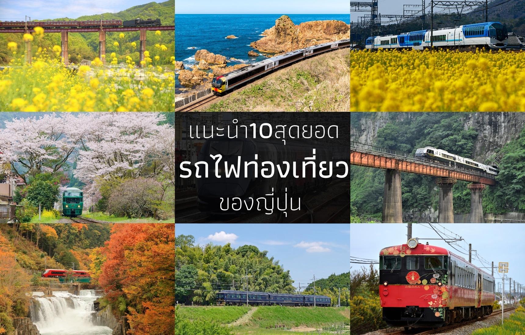 แนะนำ 10 สุดยอดรถไฟท่องเที่ยวชมวิวของญี่ปุ่น