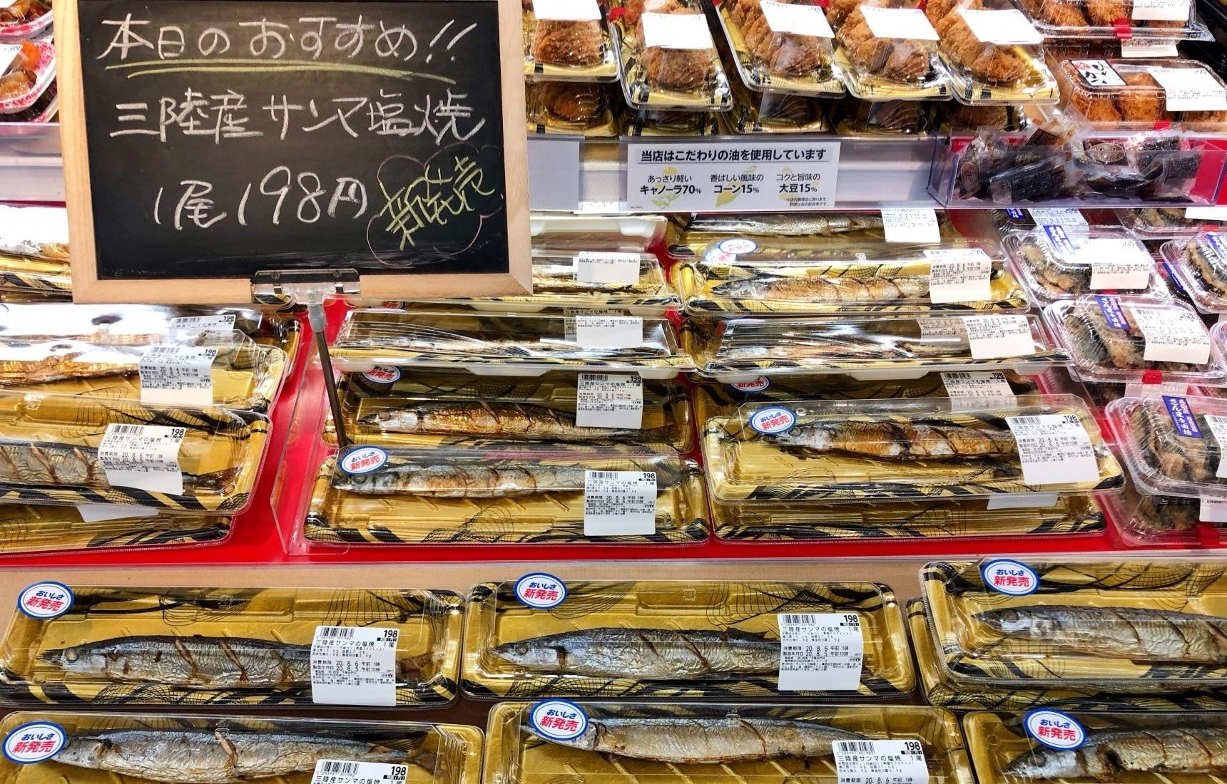 【日本美食】只知鰻魚美?不要錯過了那隻烤得香噴噴的秋刀魚!