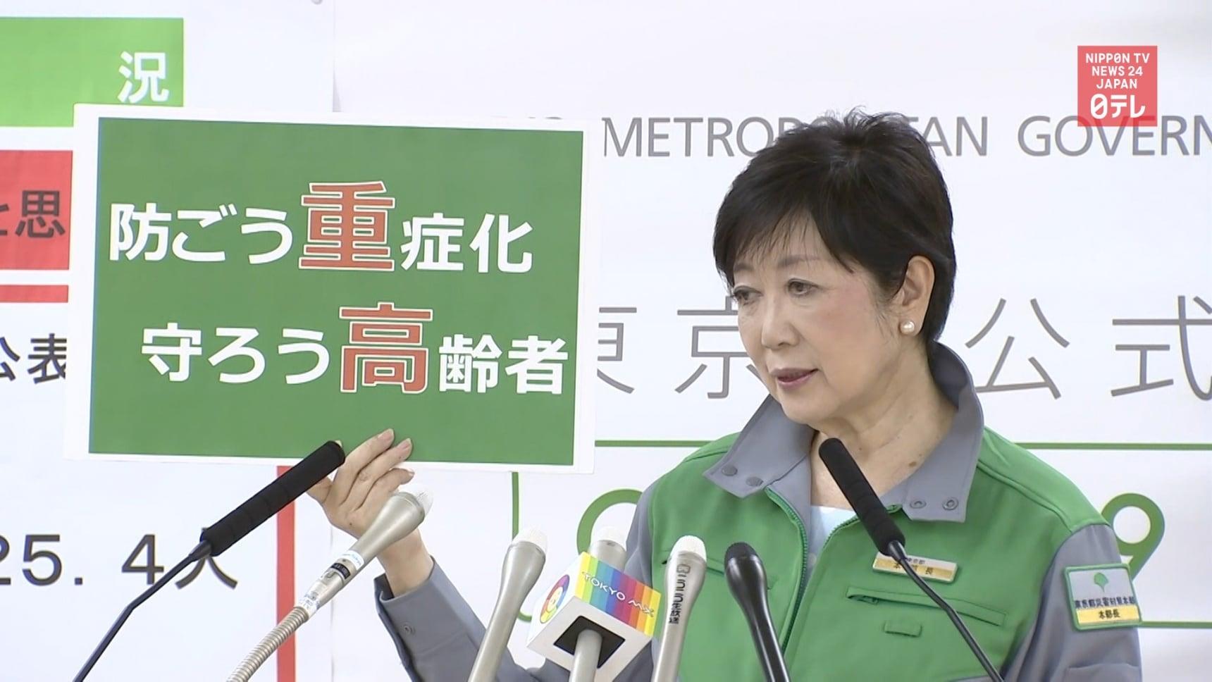 Tokyo Extends Shorter Business Hours Request