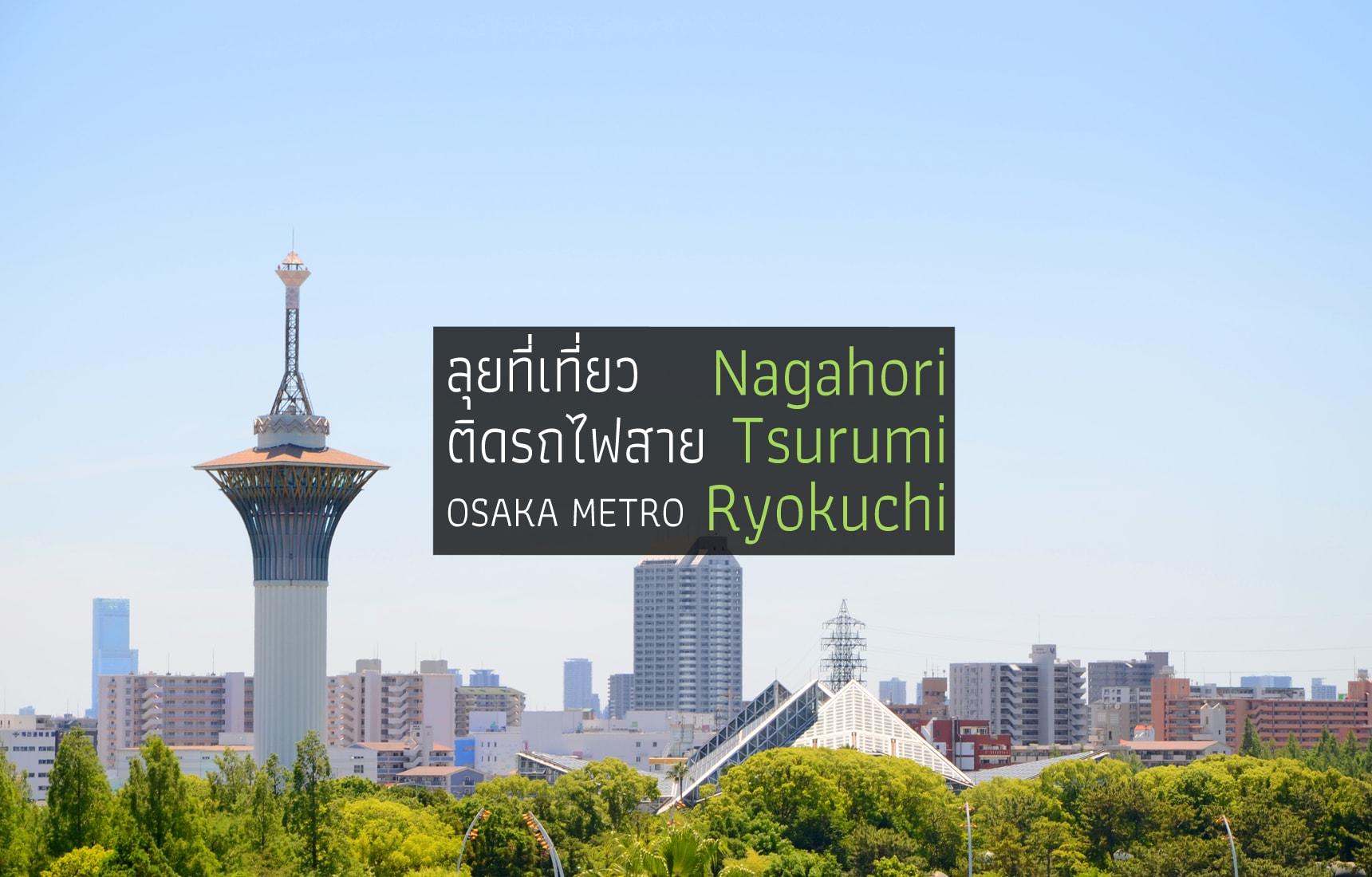 ลุยที่เทียวบนรถไฟสาย Nagahori Tsurumi-Ryokuchi