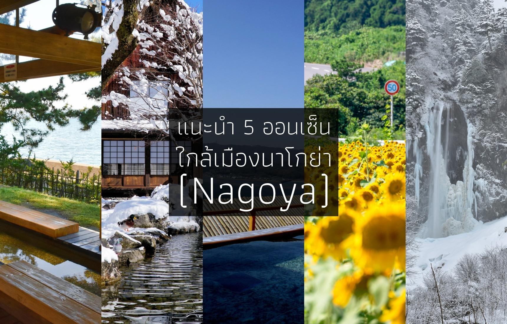 แนะนำ 5 ออนเซ็นใกล้เมืองนาโกย่า (Nagoya)
