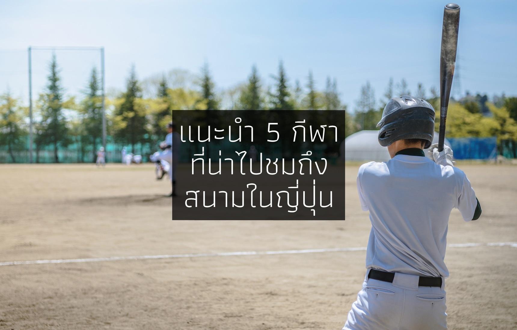 แนะนำ 5 กีฬาที่น่าไปชมถึงขอบสนามในญี่ปุ่น
