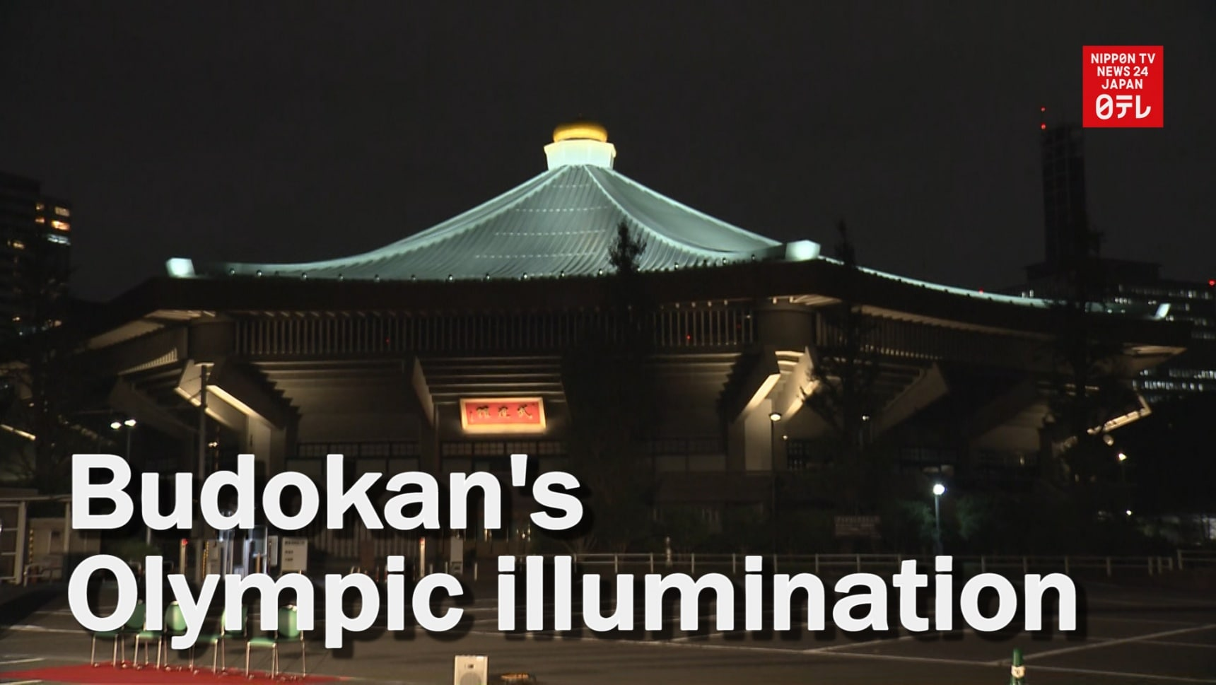 Budokan's Evening Illumination Has Resumed