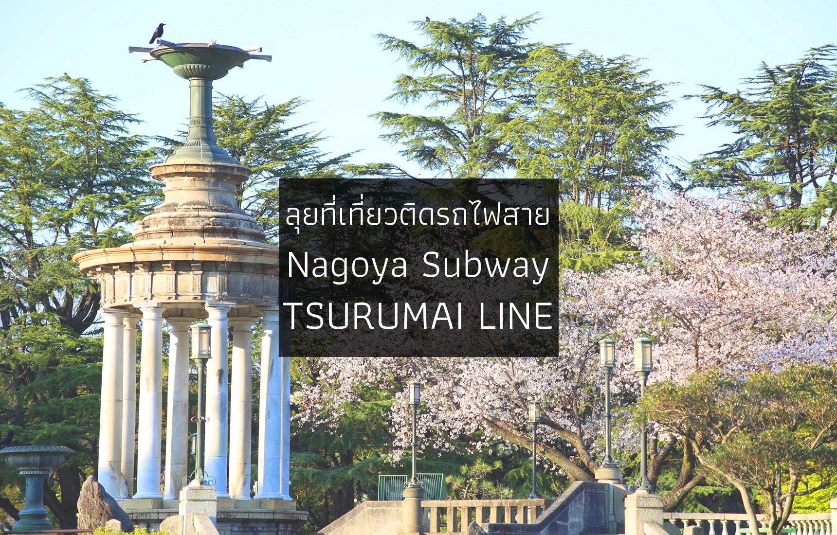 ลุยที่เที่ยวติดรถไฟสาย Nagoya Tsurumai Line
