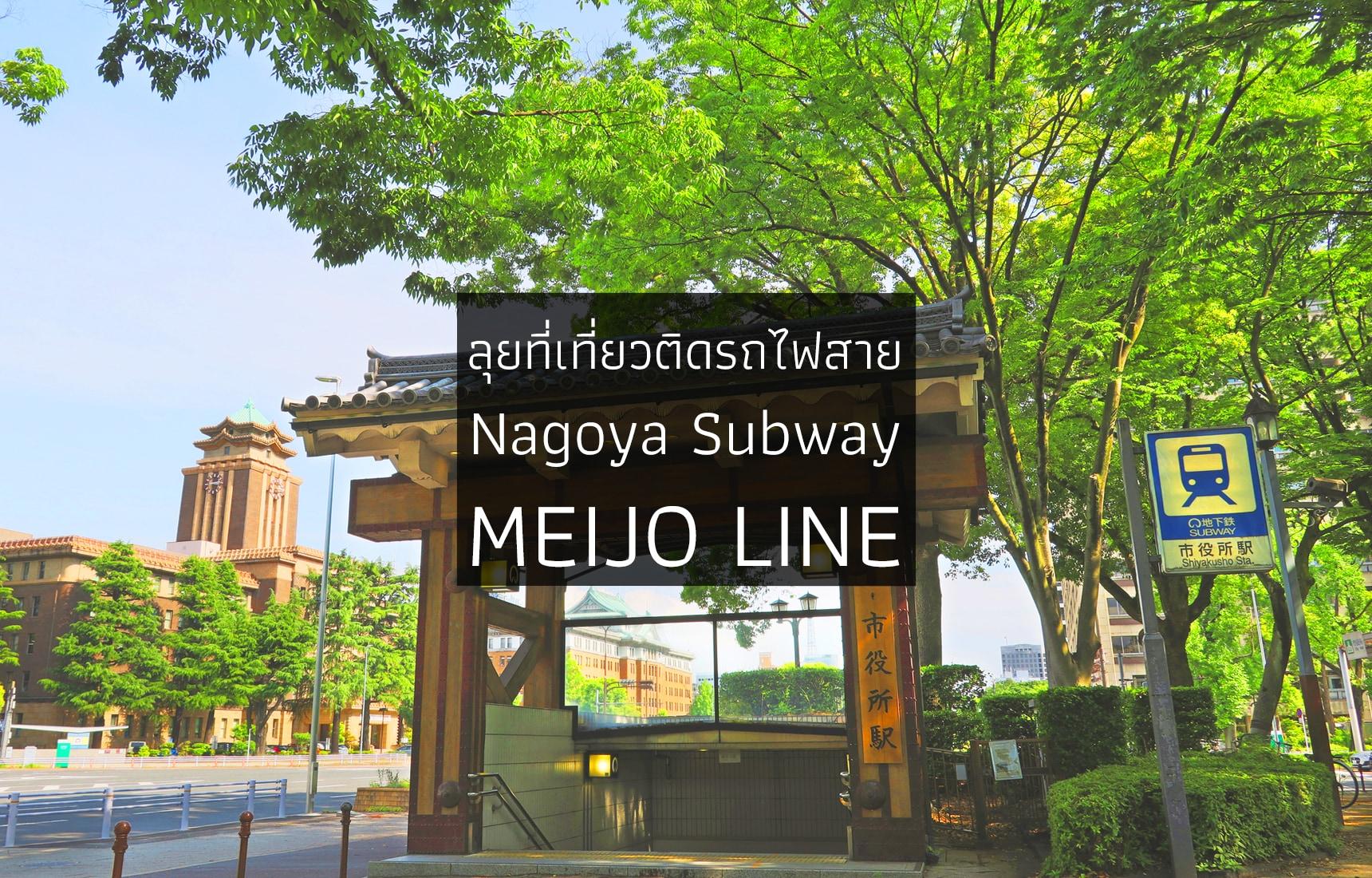ลุยที่เที่ยวติดรถไฟสายNagoya Subway Meijo Line