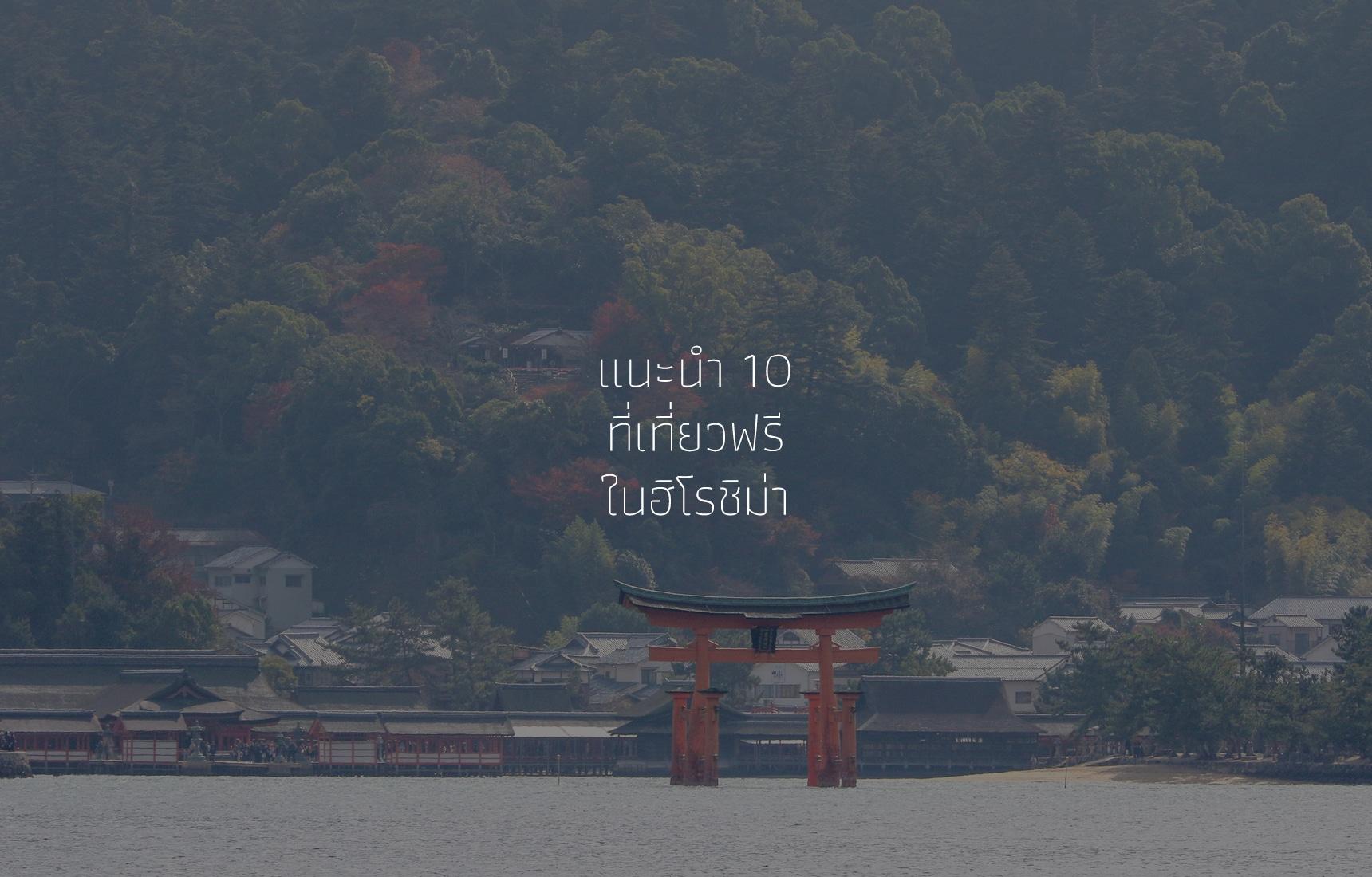 แนะนำ 10 ที่เที่ยวฟรีในฮิโรชิม่า (Hiroshima)