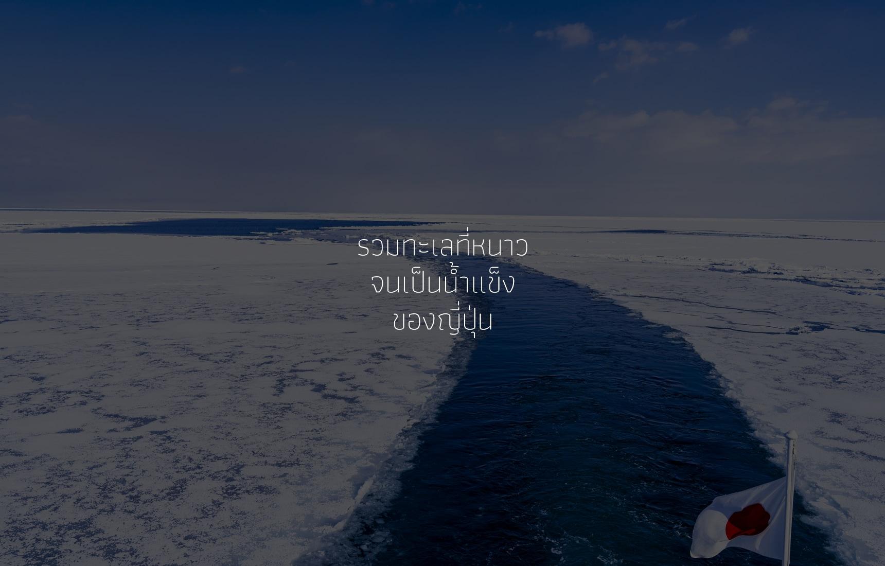 รวมทะเลที่หนาวจนเป็นน้ำแข็งของญี่ปุ่น 5 แห่ง