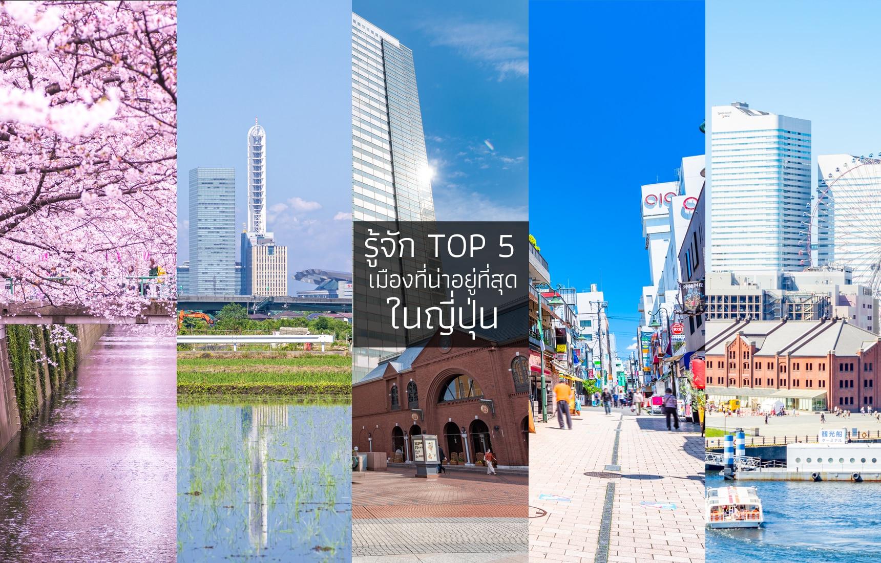 รู้จัก TOP 5 เมืองที่น่าอยู่ที่สุดในญี่ปุ่น