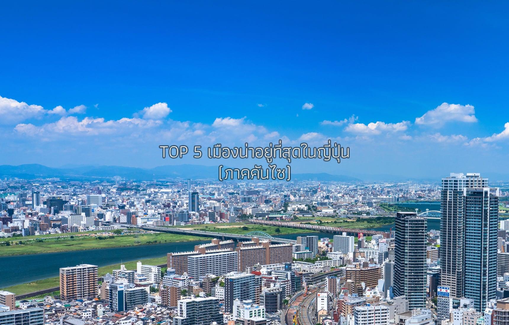 TOP 5 เมืองน่าอยู่ที่สุดในญี่ปุ่น (ภาคคันไซ)