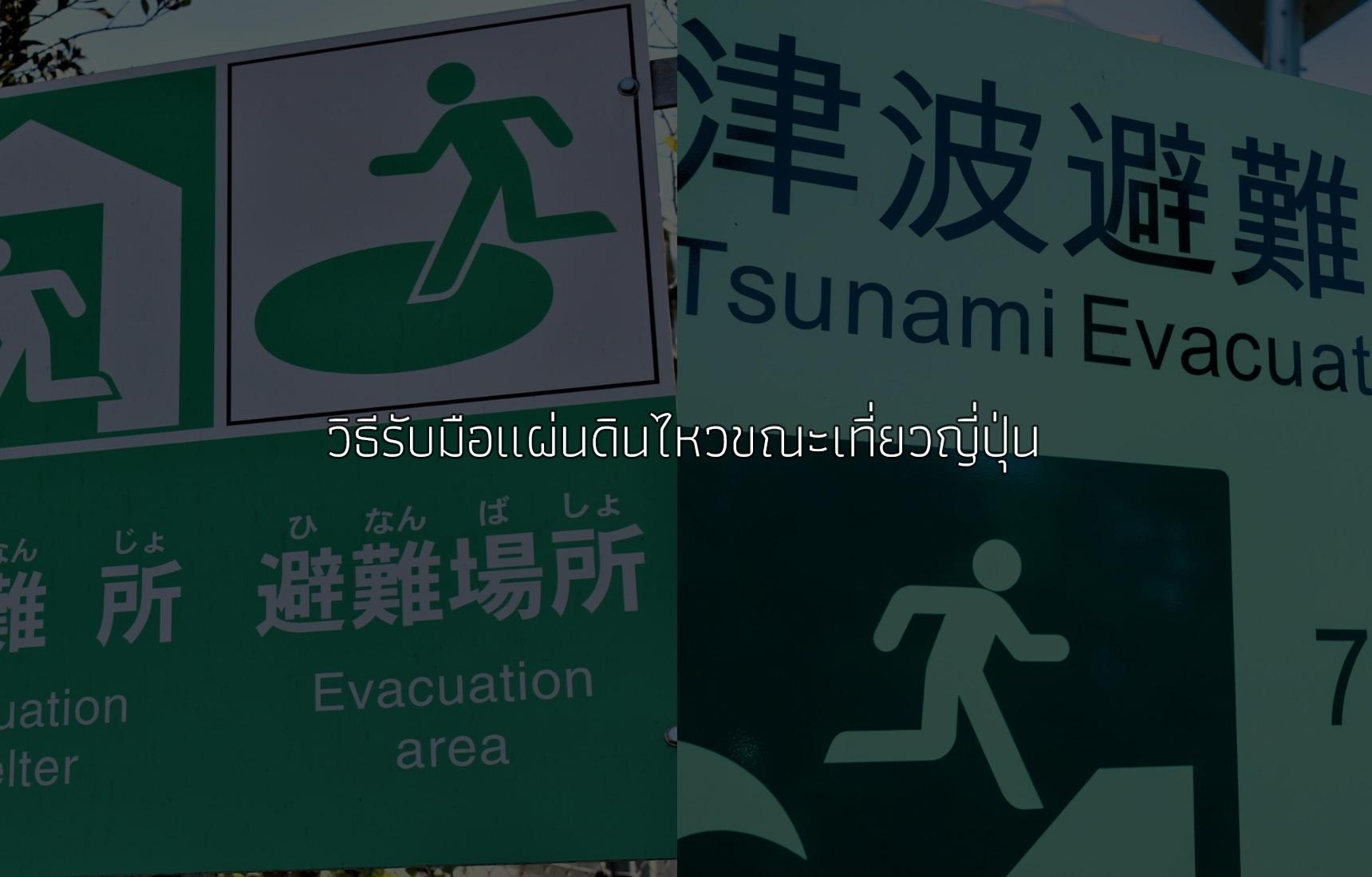 วิธีรับมือแผ่นดินไหวขณะเที่ยวญี่ปุ่น
