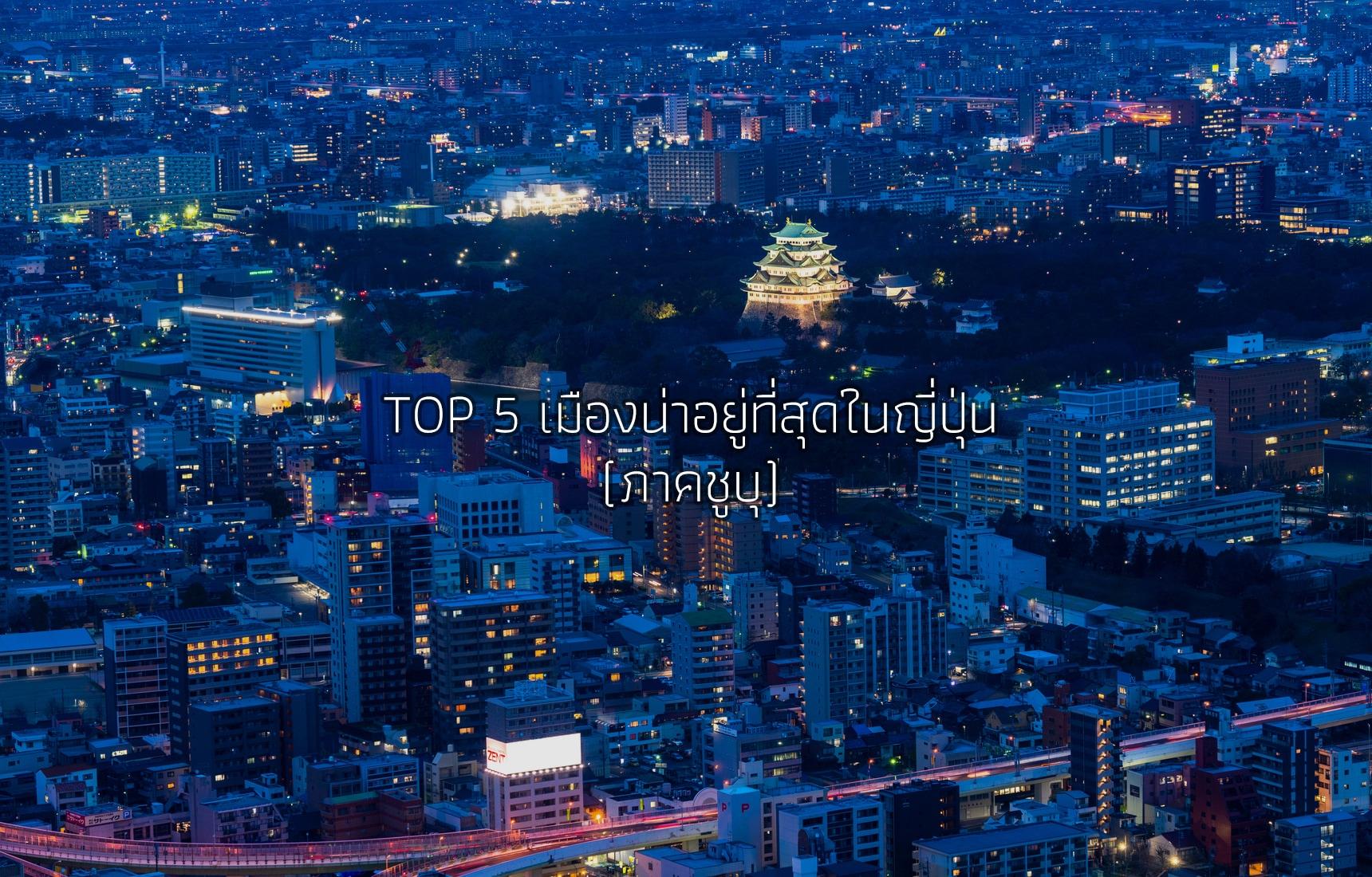 TOP 5 เมืองน่าอยู่ที่สุดในญี่ปุ่น (ภาคชูบุ)