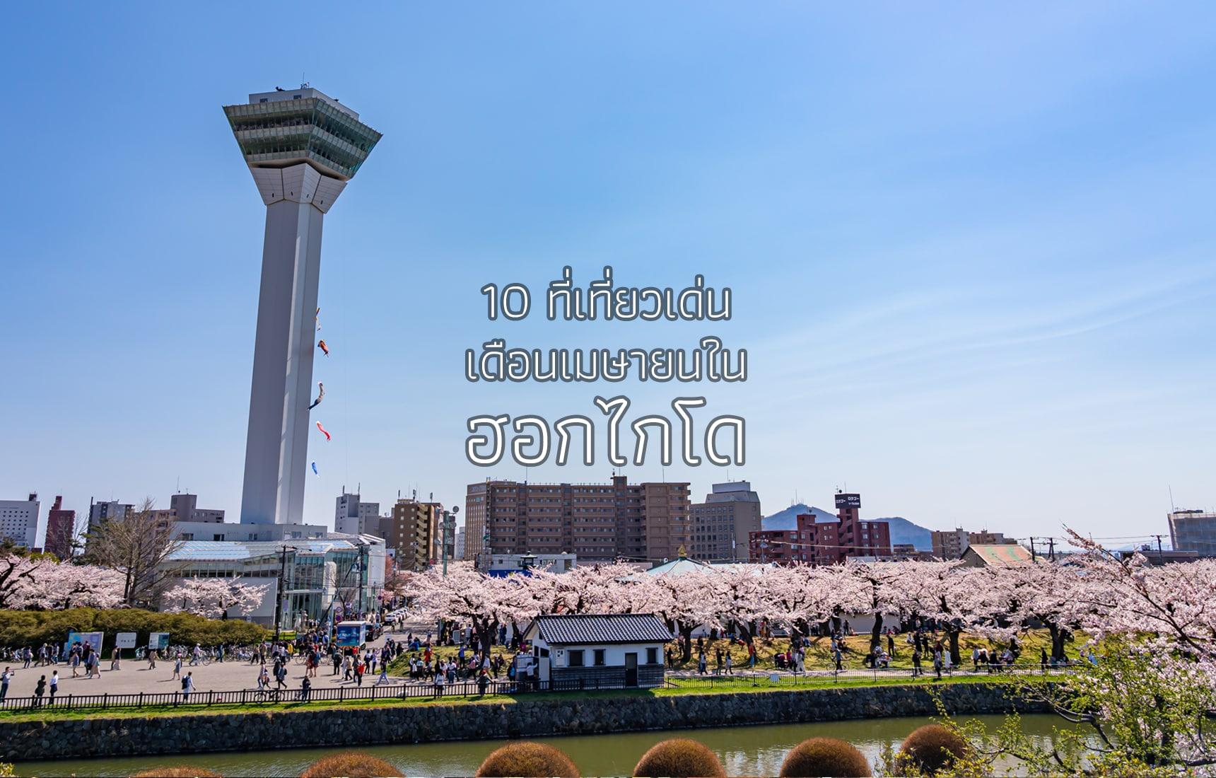 10 ที่เที่ยวเด่นเดือนเมษายนในฮอกไกโด