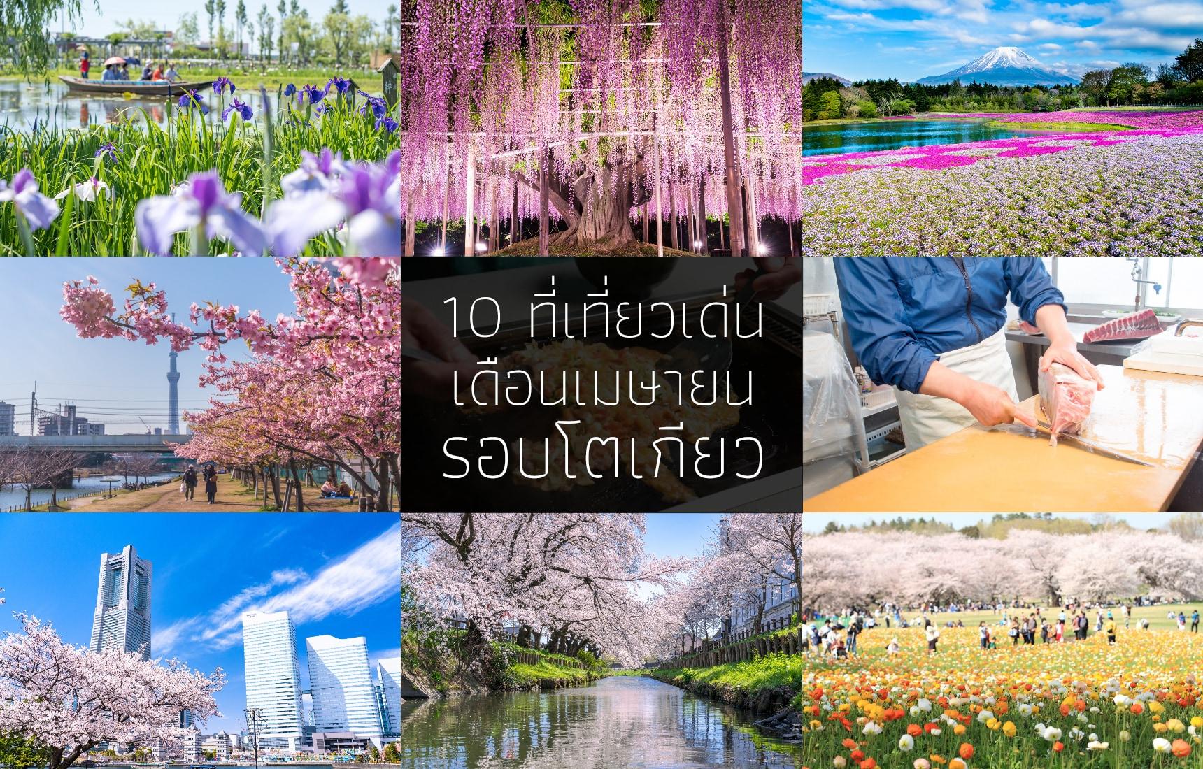 10 ที่เที่ยวเด่นเดือนเมษายนรอบโตเกียว