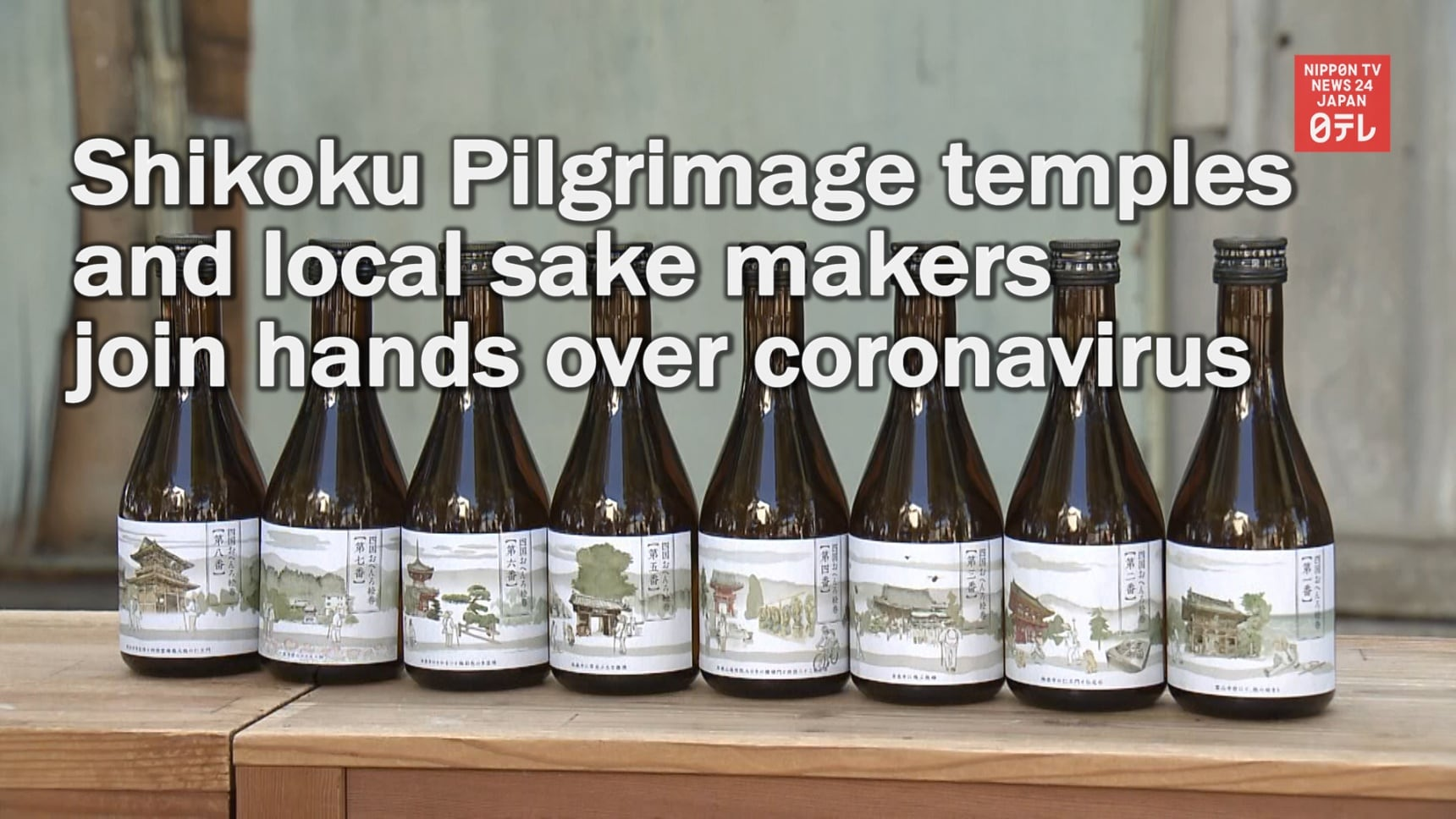 Pilgrimage Temples & Sake Brewers Join Forces
