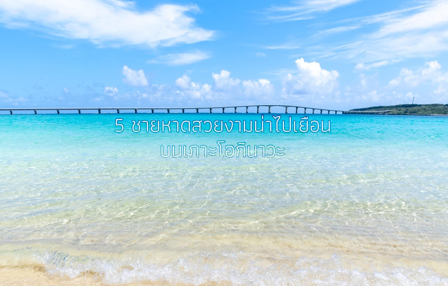 5 ชายหาดสวยงามน่าไปเยือนบนเกาะโอกินาวะ