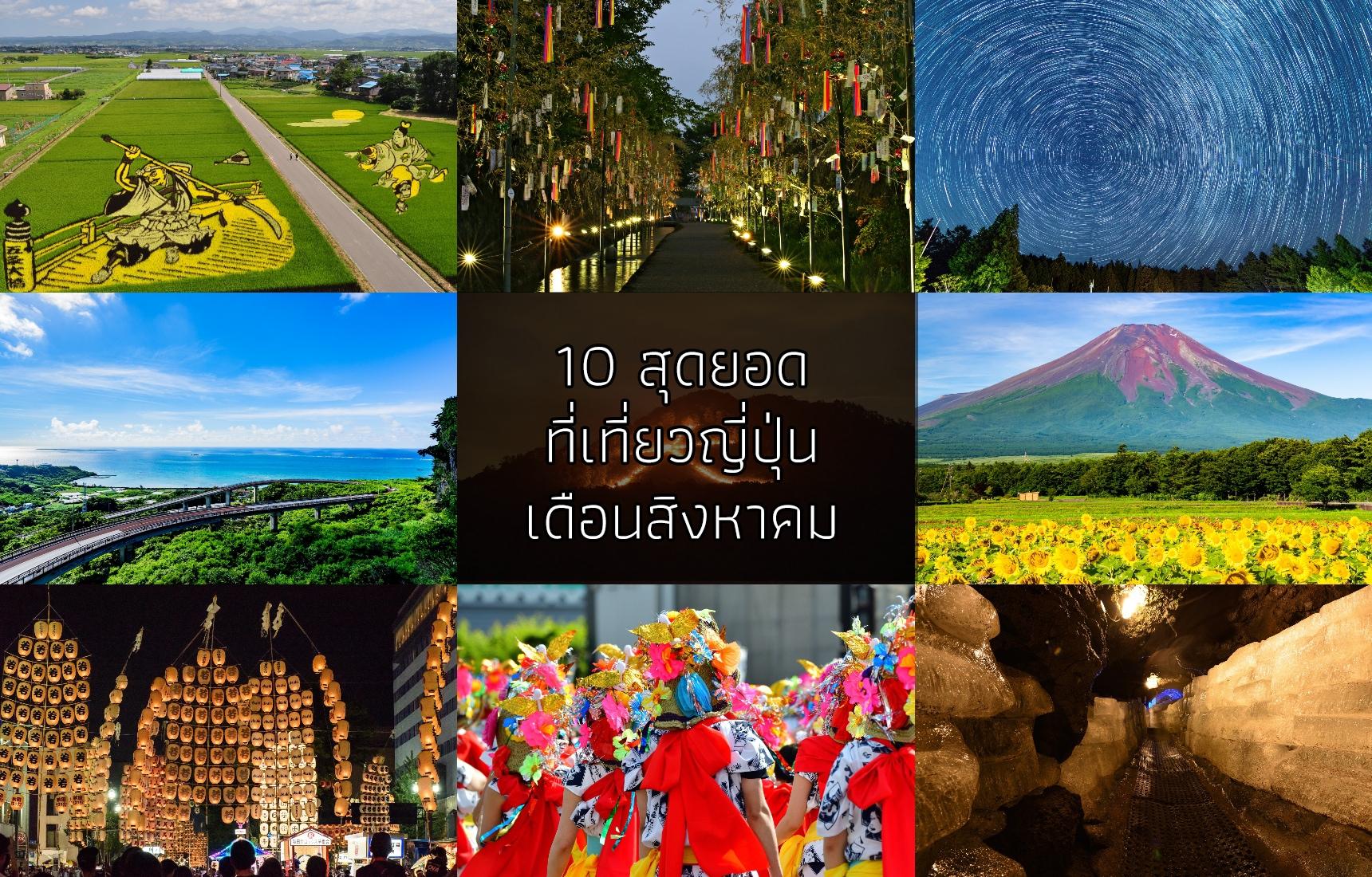 10 สุดยอดที่เที่ยวญี่ปุ่นเดือนสิงหาคม