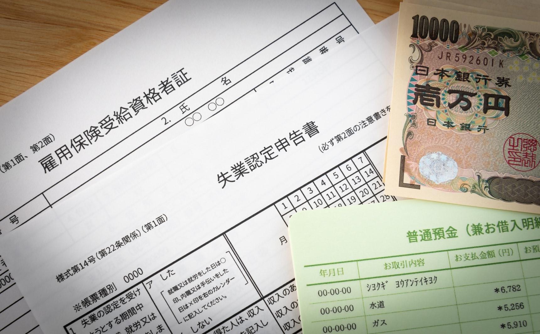 在日本離職怎麼辦?失業保險申請、再就職津貼等申請流程及注意事項