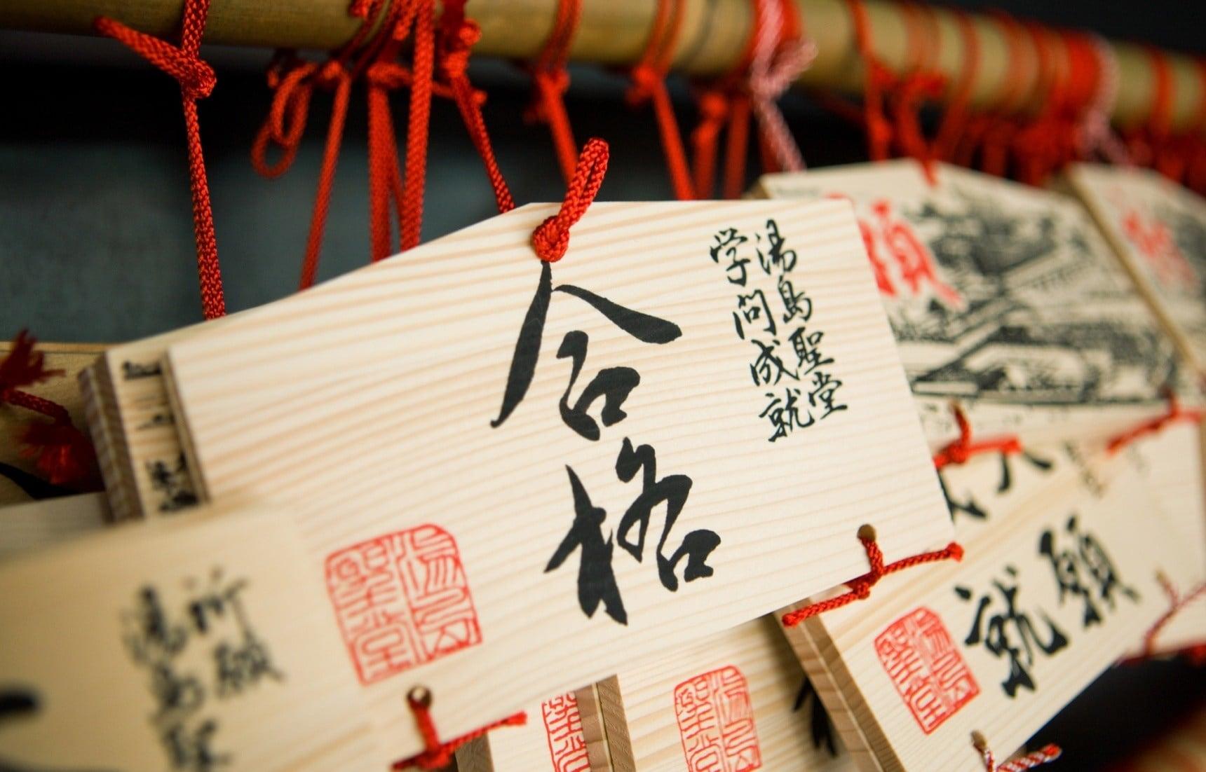 考生必看!學業合格必勝!10大靈驗日本神社