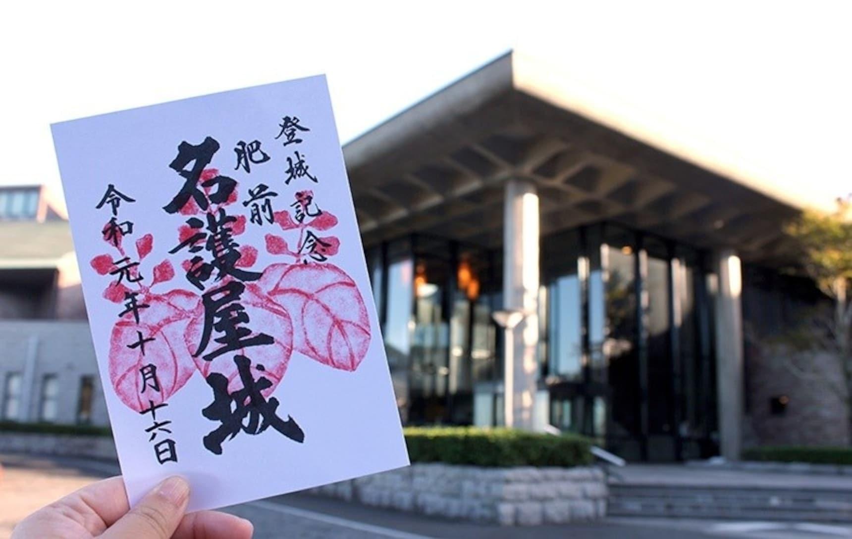 日本城迷、歷男歷女絕對不能少的登城紀念章「御城印」(佐賀篇)