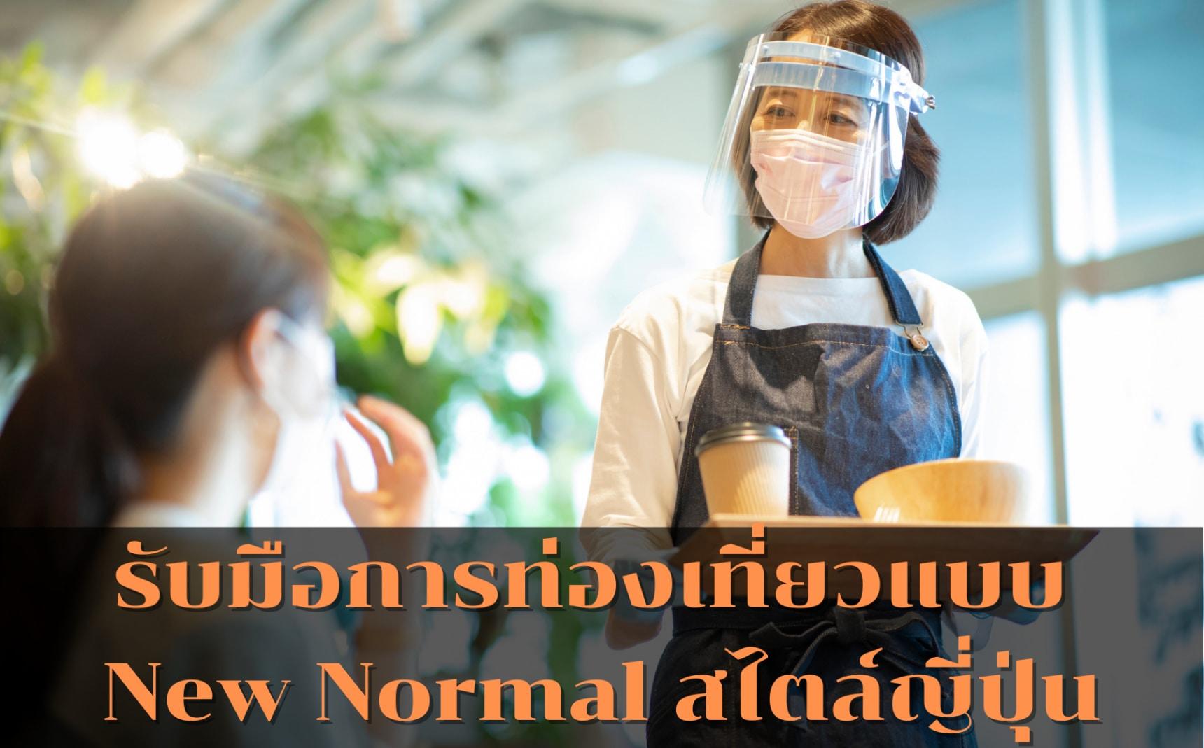 รับมือการท่องเที่ยวแบบ New Normal สไตล์ญี่ปุ่น