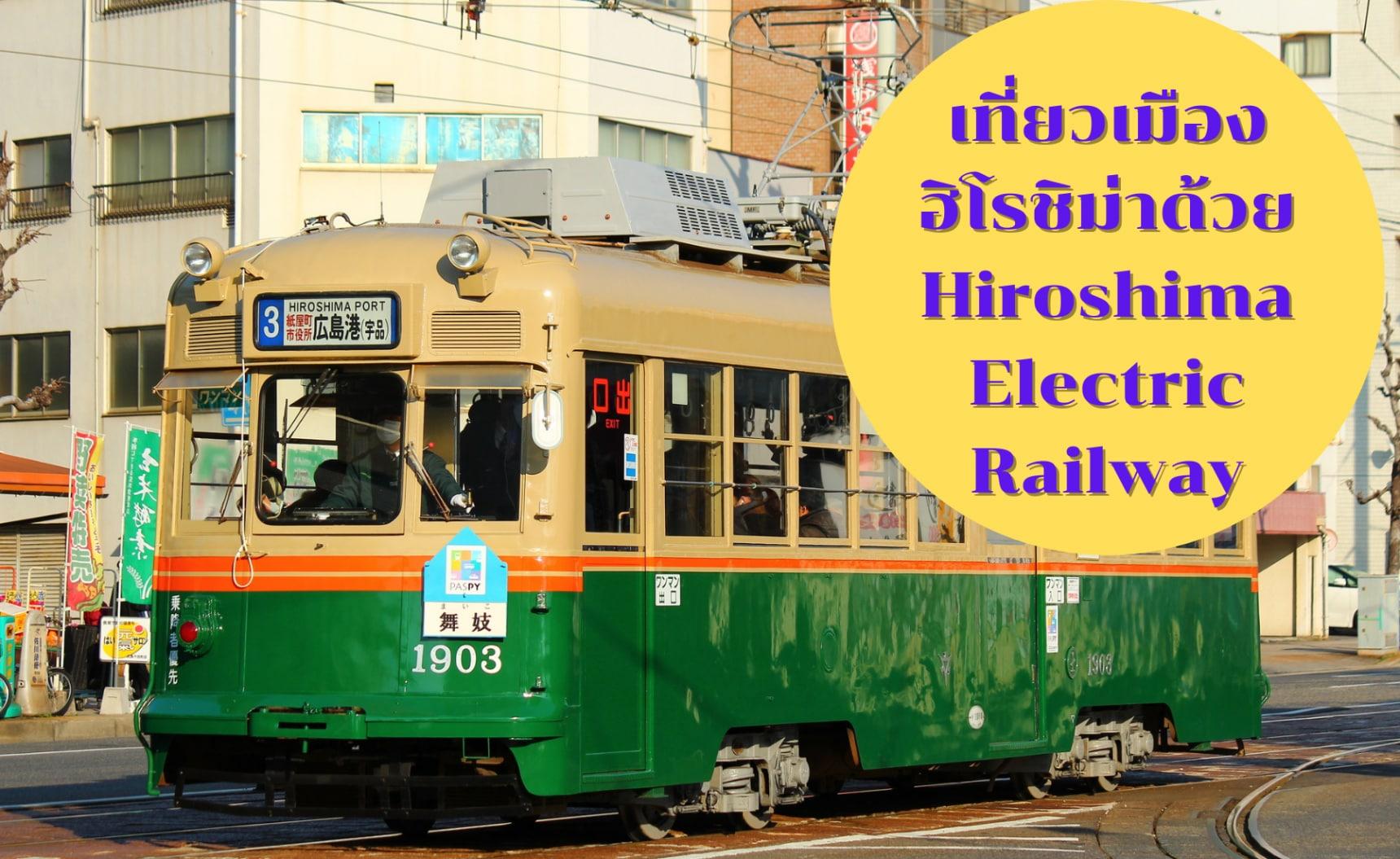 เที่ยวบนเส้นทางรถไฟ Hiroshima Electric Railway