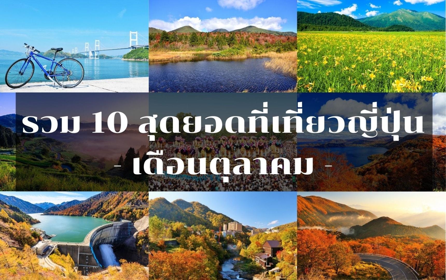 รวม 10 สุดยอดที่เที่ยวญี่ปุ่นเดือนตุลาคม