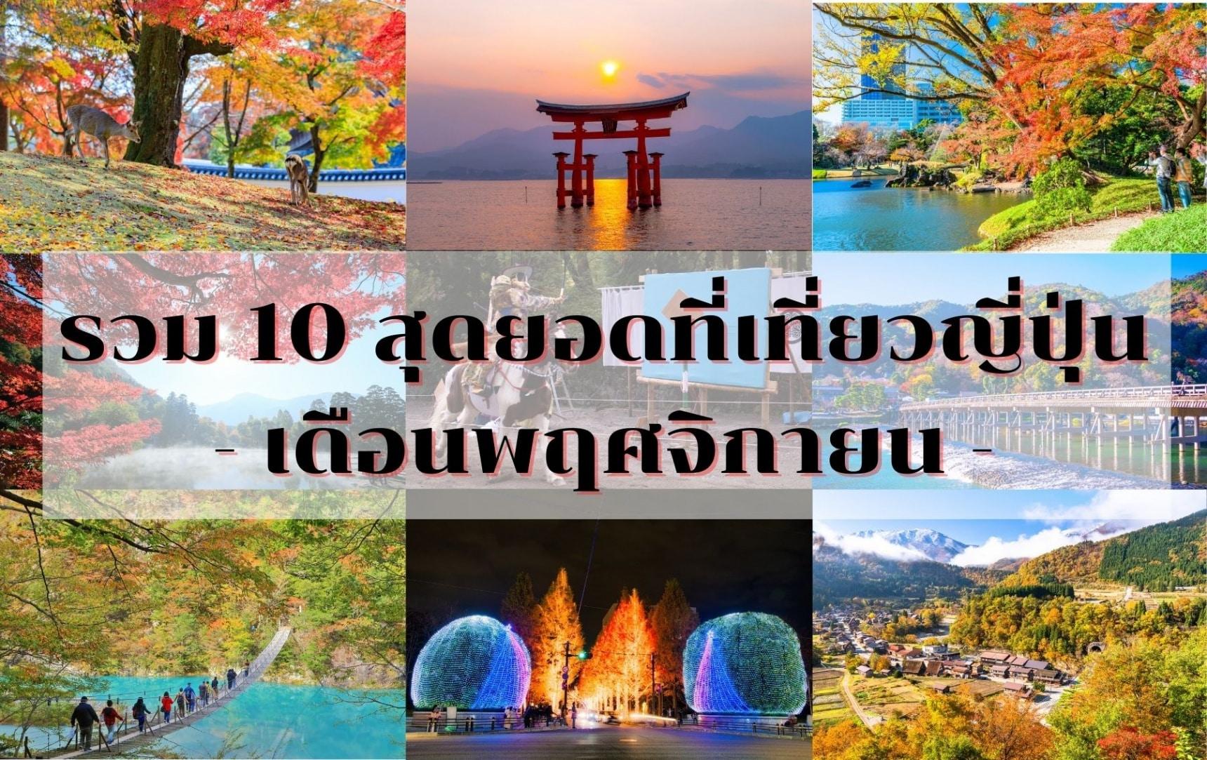 รวม 10 สุดยอดที่เที่ยวญี่ปุ่นเดือนพฤศจิกายน