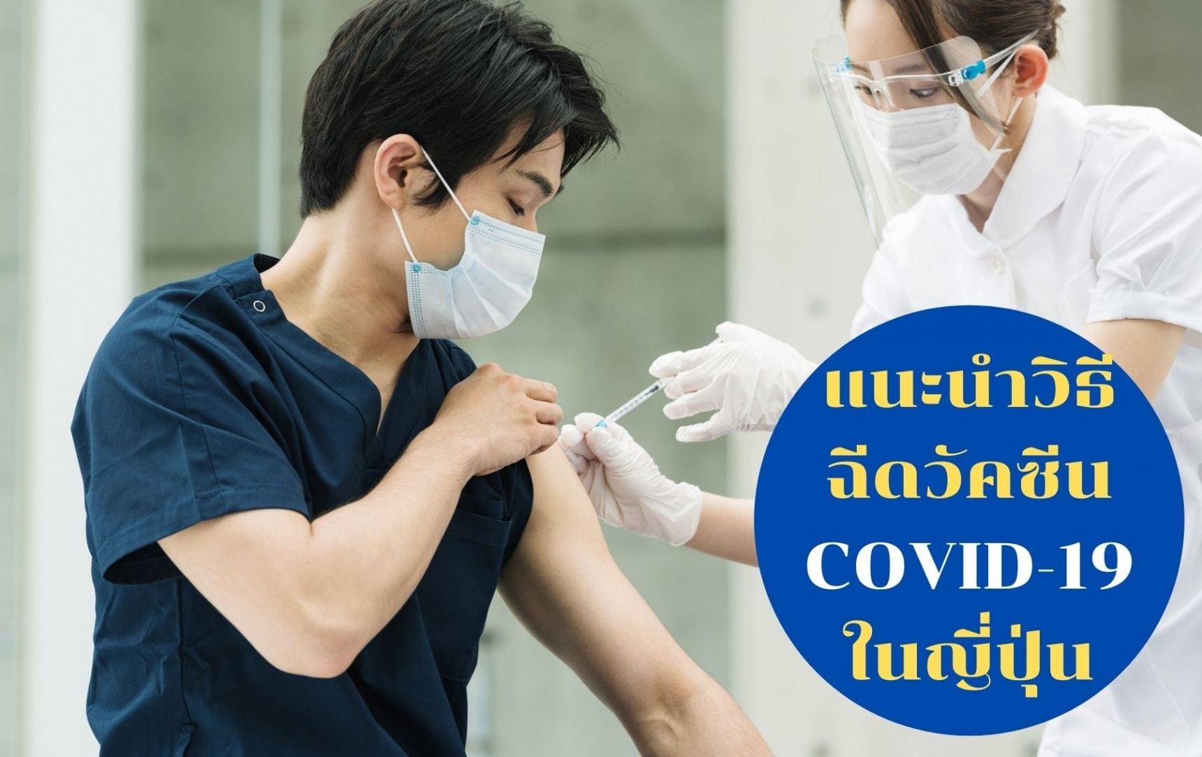 ขั้นตอนง่ายๆ ฉีดวัคซีนที่ญี่ปุ่นเป็นแบบนี้เอง!