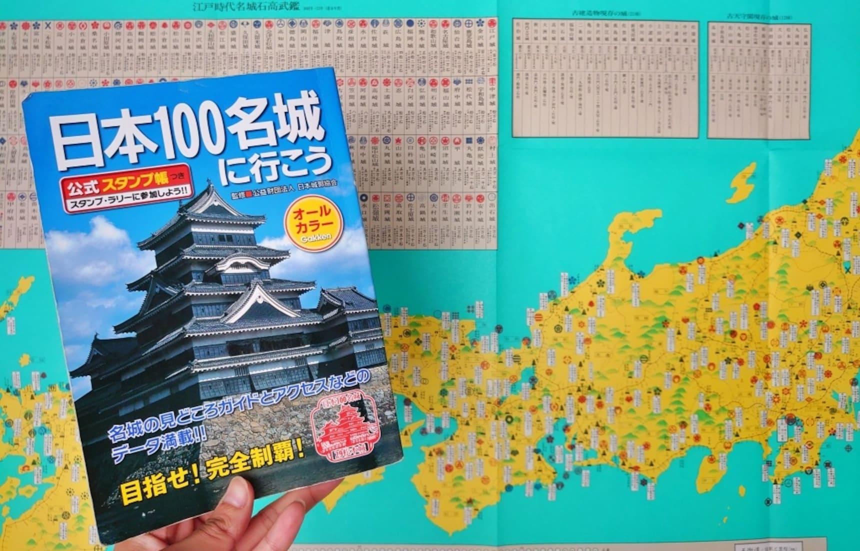 歷男歷女攻城去!制霸日本城必備《日本100名城》導覽書集章冊