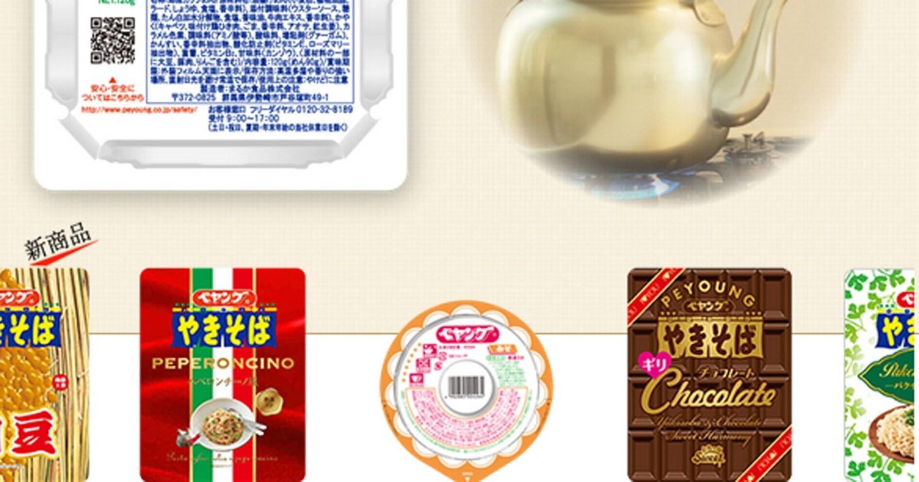 背脂にチョコ味も…ペヤングのおもしろ商品企画にはネット時代ならではの理由があった