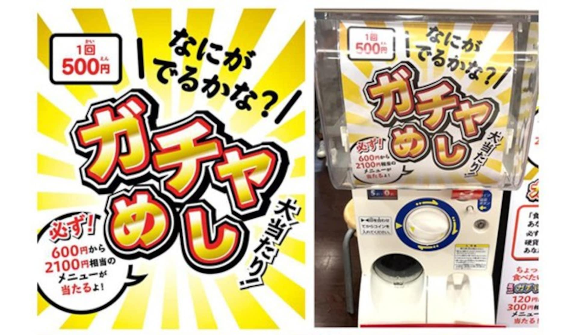 「食」は承認欲求を満たすためのネタツール!?「ガチャめし」は日本の飲食をどう変えるのか