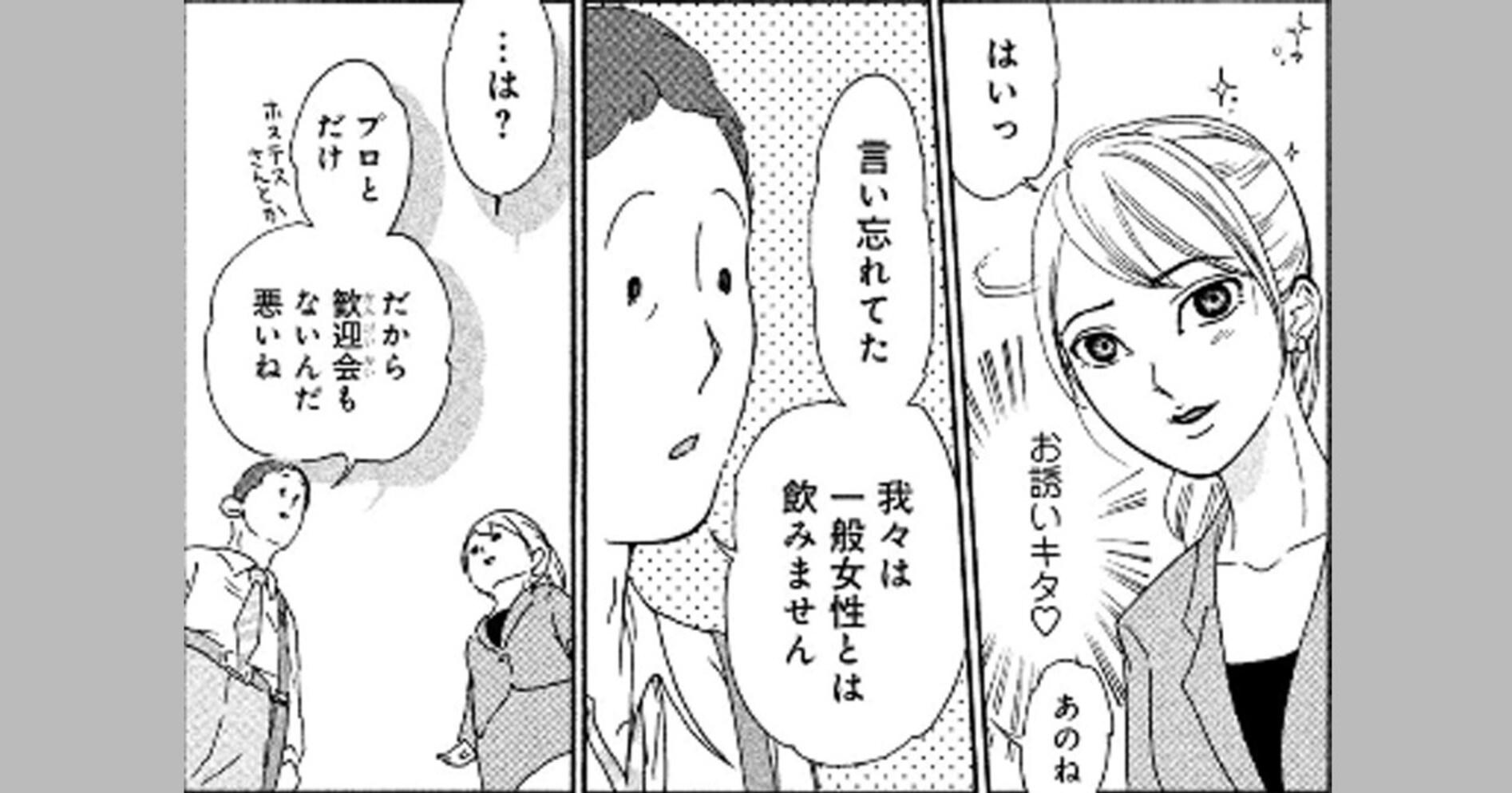 いいじゃんハラミ会(ハラスメントを未然に防ぐ会)! 「女性差別」批判がお門違いなワケ