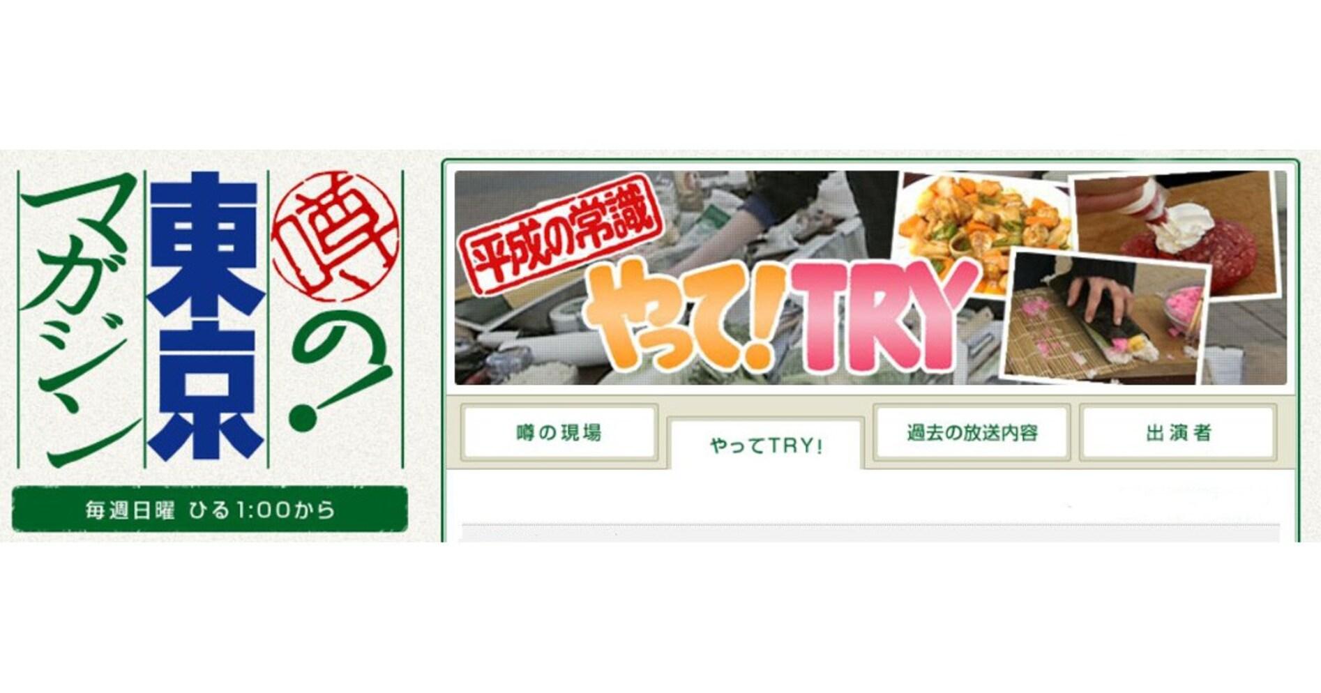 女性差別or老人差別? いっそのこと『噂の!東京マガジン』を「PG60指定」すれば解決するのでは…