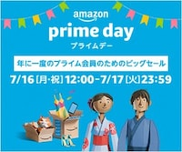 Amazon PrimeDay 2018 | ちょっと見せます プライムデー タイムセール商品