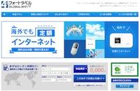 海外WiFiレンタル フォートラベル GLOBAL WiFi