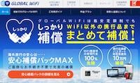 【公式】海外でWiFiを使うならグローバルWiFi   海外WiFi レンタル