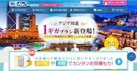 海外WiFiレンタルならワイホー(Wi-Ho!)