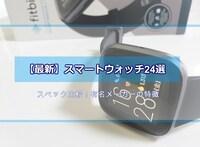スマートウォッチランキング24選 1万円以下商品も!比較表付きでおすすめを掲載 - Best One(ベストワン)